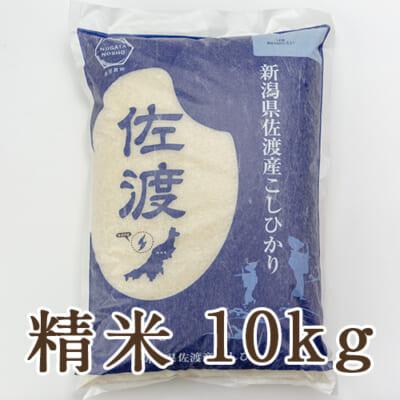 佐渡産コシヒカリ 精米10kg