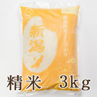 新潟産コシヒカリ 精米3kg