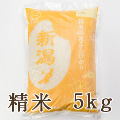新潟産コシヒカリ 精米5kg