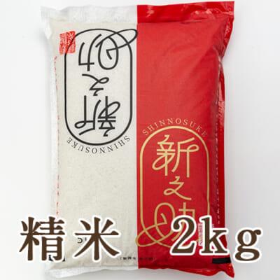 新潟産 新之助 精米2kg