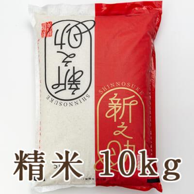 新潟産 新之助 精米10kg