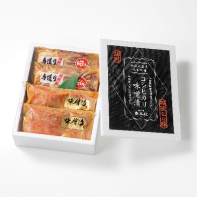 コシヒカリ味噌漬け(銀鮭・越後もちぶた)8切入り