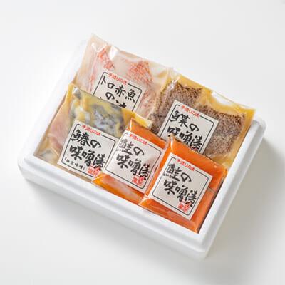 海鮮の味噌・粕漬け 竹セット