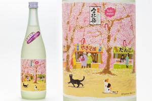 1.越後雪紅梅 四季を旅するお酒 悠久山の桜