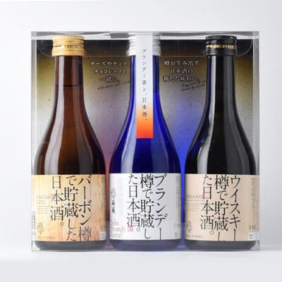洋酒樽で貯蔵した日本酒(300ml) 3種飲み比べセット