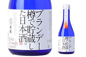 1.ブランデー樽で貯蔵した日本酒