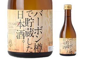 2.バーボン樽で貯蔵した日本酒