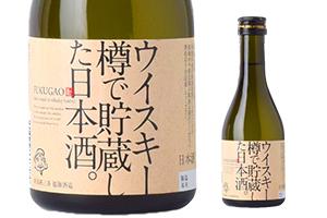 3.ウイスキー樽で貯蔵した日本酒