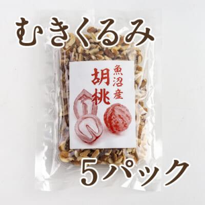 魚沼産 鬼クルミ(むきくるみ)5パック
