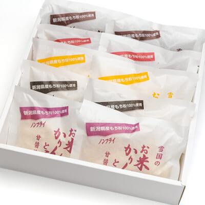 お米かりんとう 5種各2袋入り