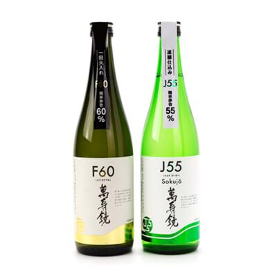 萬寿鏡 F60・J55 Sokujo 720ml(4合) 各1本