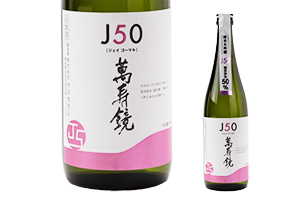 4.J50 純米大吟醸