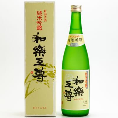 和楽互尊 純米吟醸 720ml(4合)