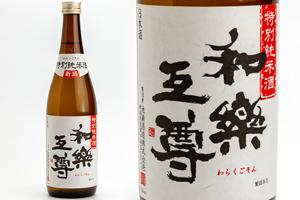 3.特別純米酒