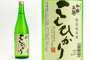 4.こしひかり 特別純米酒