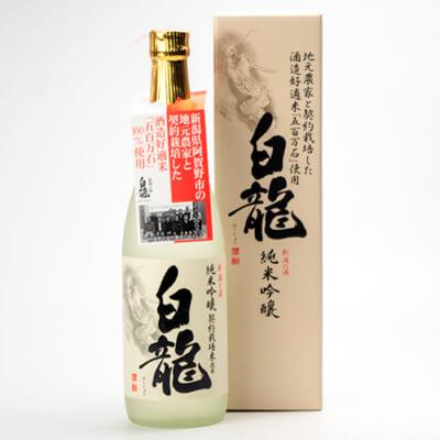 契約栽培米 純米吟醸 白龍 720ml(4合)