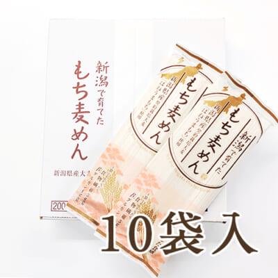 新潟で育てた もち麦めん 10袋入(つゆなし・簡易梱包)