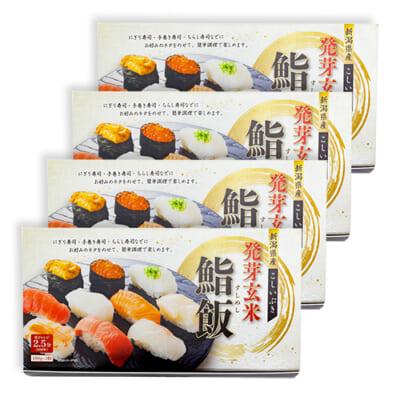 新潟産こしいぶき 発芽玄米鮨飯 3パック×4箱入