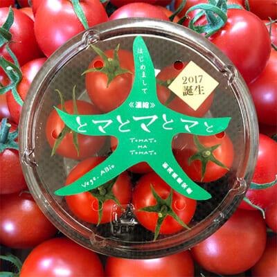 新潟産フルーツトマト「とマとマとマと」