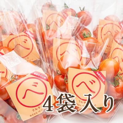 新潟産ミディアムトマト「べ」4袋入り