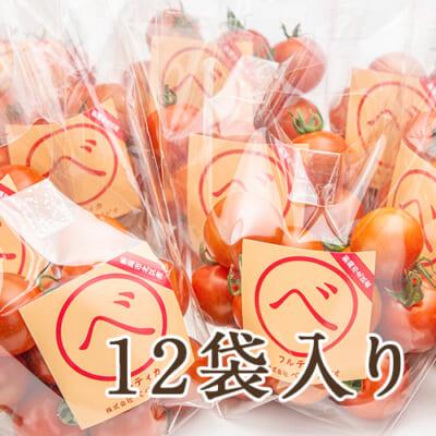 新潟産ミディアムトマト「べ」12袋入り
