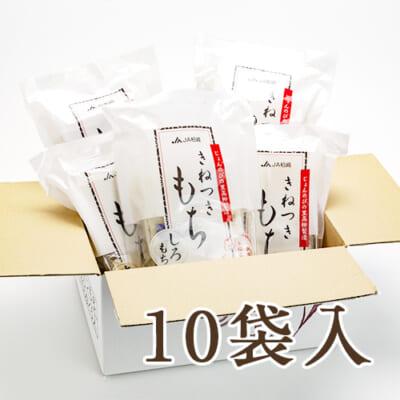 杵つき餅(こがねもち)10袋入り