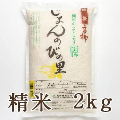 新潟県産コシヒカリ「じょんのびの里」精米2kg