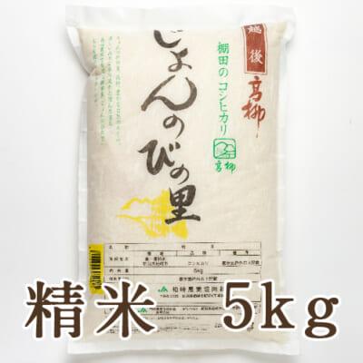 新潟県産コシヒカリ「じょんのびの里」精米5kg
