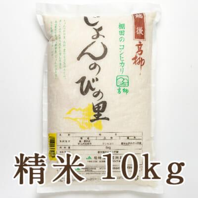 新潟県産コシヒカリ「じょんのびの里」精米10kg