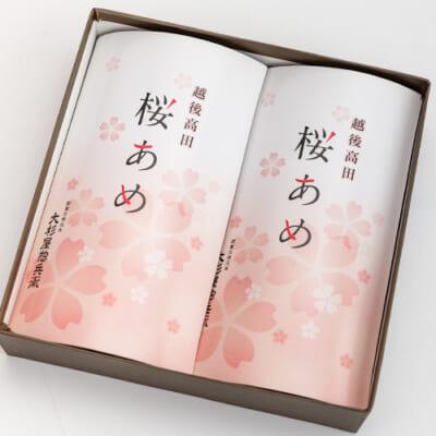 桜あめ 2箱入