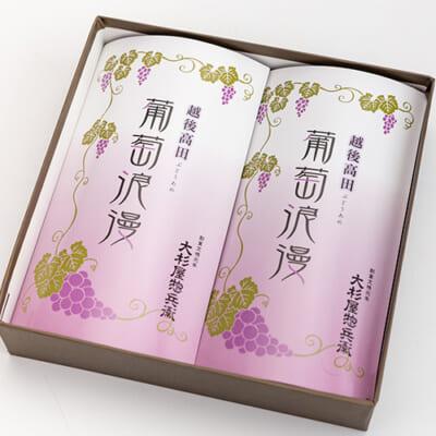 葡萄浪漫 2箱入