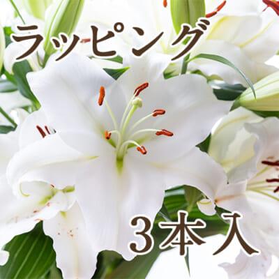 【ラッピング】ユリ(切り花)白 3本入り