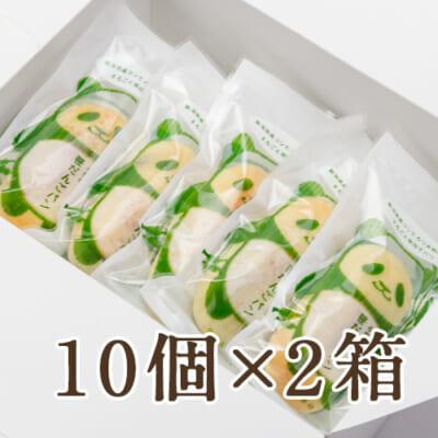 笹だんごパン 10個入×2箱