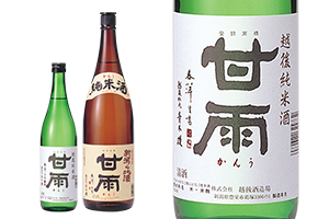 1.甘雨 純米酒