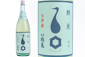 3.なつのさけ 純米 生貯蔵