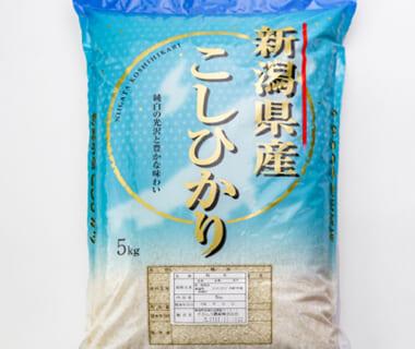 予約注文:令和2年度米 新潟産コシヒカリ(従来品種)