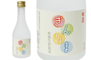 2.のうたか 吟醸生貯蔵酒