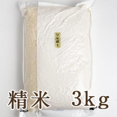 皇室献上 魚沼産コシヒカリ 精米3kg