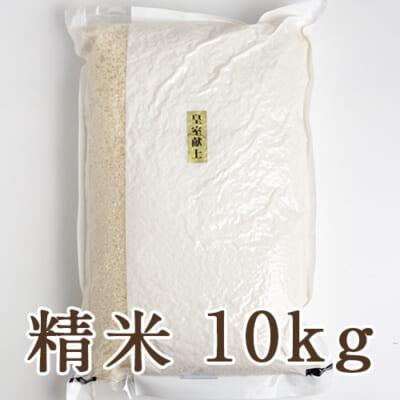 皇室献上 魚沼産コシヒカリ 精米10kg