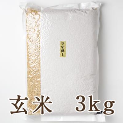 皇室献上 魚沼産コシヒカリ 玄米3kg