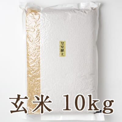 皇室献上 魚沼産コシヒカリ 玄米10g