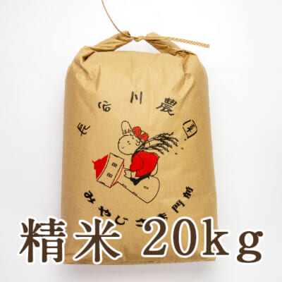 新潟産コシヒカリ 精米20kg