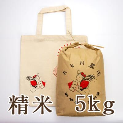 新潟産コシヒカリ 精米5kg(トートバッグ付)