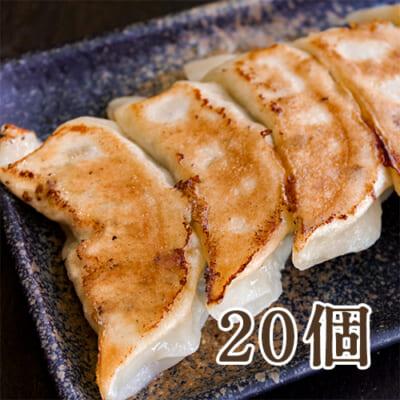 米粉入り豚肉餃子(冷凍)20個
