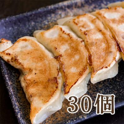 米粉入り豚肉餃子(冷凍)30個