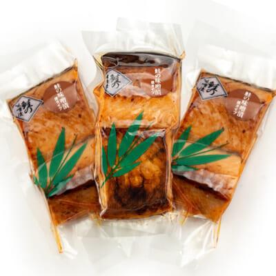 鮭の味噌漬(焼タイプ)3パック入