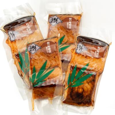 鮭の味噌漬(焼タイプ) 4パック入
