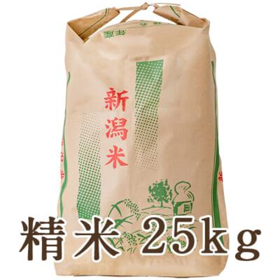 新潟産コシヒカリ 精米25kg