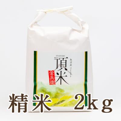 魚沼産コシヒカリ「頂米」(棚田栽培)精米2kg