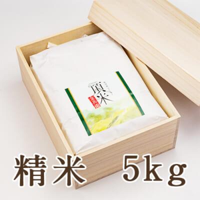 【桐箱入】魚沼産コシヒカリ「頂米」(棚田栽培)精米5kg